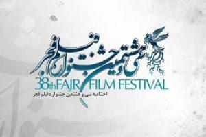 اختتامیه جشنواره فجر سی و هشتم