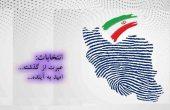 انتخابات گذشته اهمیت انتخابات عبرت از گذشته امید به آینده انتخاب درست انتخاب اصلح