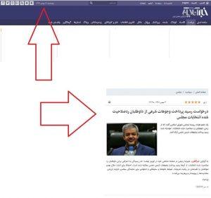 انعکاس دروغ علیرضا رحیمی در خبرآنلاین بدون درج تکذیب خبر