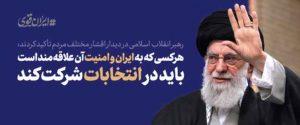 ایران قوی هرکس به ایران و امنیت آن علاقه مند است در انتخابات شرکت کند
