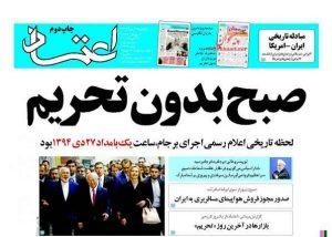 بازخوانی خیال خوش روزنامه اعتماد صبح بدون تحریم