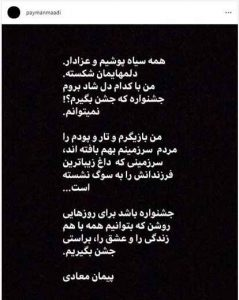 تحریم جشنواره فیلم فجر توسط پیمان معادی