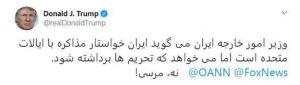 تحقیر ظریف و وزیر خارجه دولت تدبیر توسط ترامپ. نه مرسی