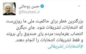 تلاش رئیس جمهور برای مطرح کردن بحث انتخابات تشریفاتی