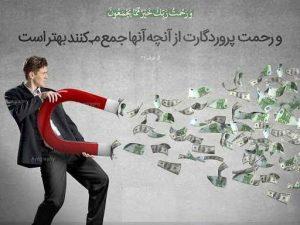ثروت اندوزی در اسلام آیات قرآن کریم