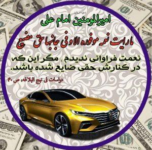 ثروت اندوزی در اسلام روایت امام علی