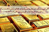 ثروت اندوزی در اسلام