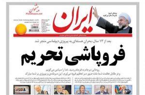 خوش خیالی روزنامه ایران فروپاشی تحریم