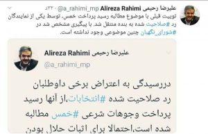 دروغ های نمایندگان اصلاح طلب علیرضا رحیمی مطالبه رسید پرداخت وجوهات شرعی خمس در شورای نگهبان