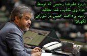 دروغ های نمایندگان اصلاح طلب علیرضا رحیمی. درخواست رسید پرداخت خمس در شورای نگهبان
