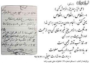 دست نوشته سردار سلیمانی برای دوستش