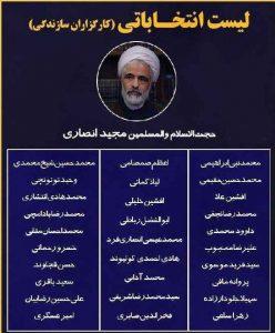 لیست های انتخاباتی کارگزاران سازندگی مجید انصاری سرلیست اصلاح طلبان