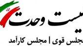 لیست وحد اسامی نامزدهای انقلابی تهران مجلس قوی مجلس کارآمد