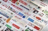 نشریات کشور مطبوعات کشور روزنامه های کشور