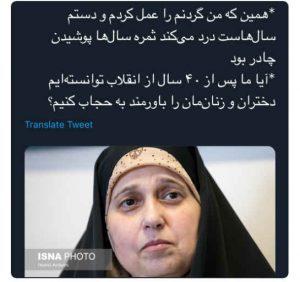 نظر پروانه سلحشوری نماینده اصلاح طلب مجلس دهم نسبت به پوشش چادر