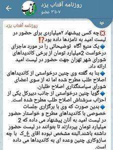 واکنش روزنامه آفتاب یزد به افشاگری بی سابقه غلامحسین کرباسچی علیه اصلاح طلبان