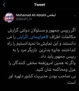 واکنش محمد علی ابطحی در توئیتر به لو رفتن فایل صوتی پرواز 737