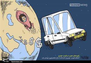 کاریکاتور قیمت فضایی خودرو