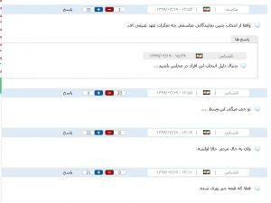 نظرات کاربران درباره طرح ازدواج اجباری در رسانه زنجیره ای آفتاب نیوز