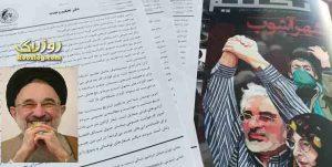 نامه به میرحسین موسوی درباره فاجعه ای که تَکرار خاتمی آفرید