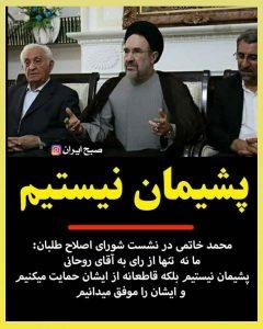 لجبازی سید محمد خاتمی و عدم پذیرش اشتباه سیاسی در حمایت از روحانی