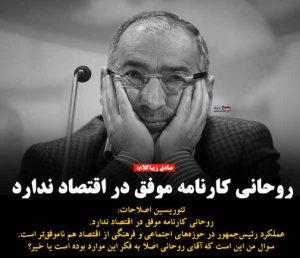 نظر صادق زیباکلام حامی پر و پا قرص حسن روحانی در انتخابات 92 و 96. روحانی در اقتصاد موفق نبود