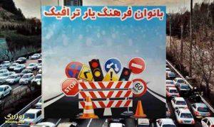 بانوان فرهنگ یار ترافیک