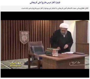 آغاز درس خارج آیت الله آملی لاریجانی رئیس مجمع تشخیص مصلحت نظام
