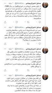 توئیت های آیت الله صادق آملی لاریجانی در انتقاد به عملکرد شورای نگهبان