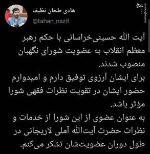 واکنش طحان نظیف به کناره گیری آملی لاریجانی از شورای نگهبان